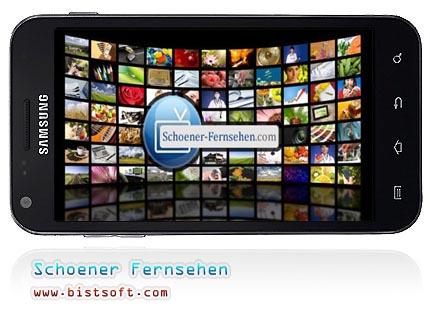 برنامه پخش انلاین ماهواره برای اندروید